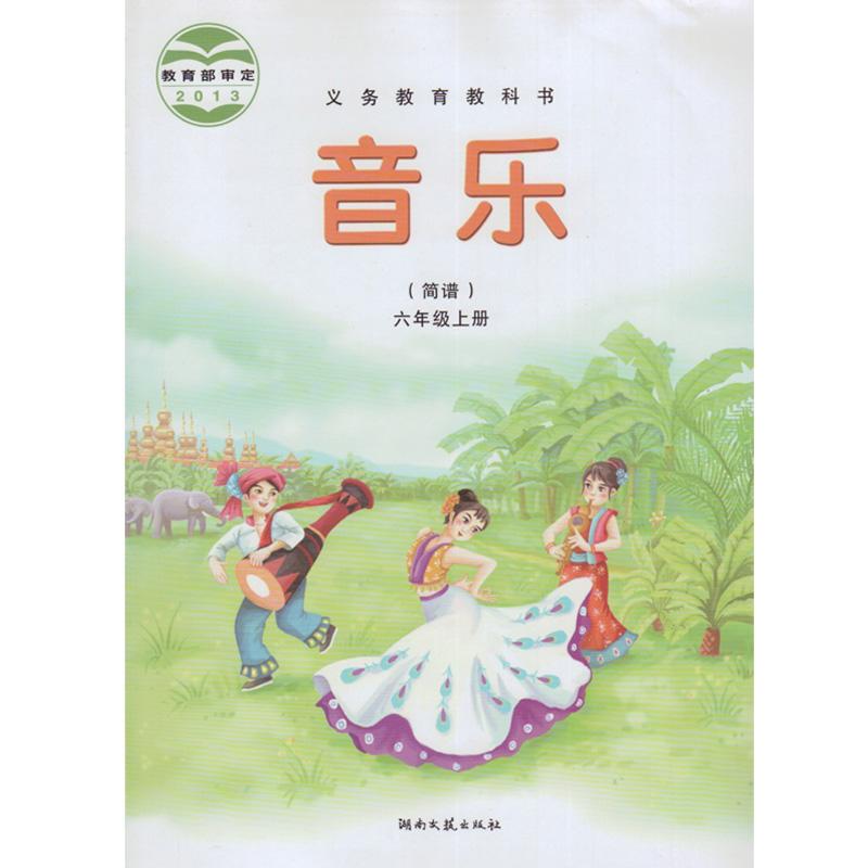 湘教版湘艺版六年级音乐亚博体育在哪下载(2013审定)