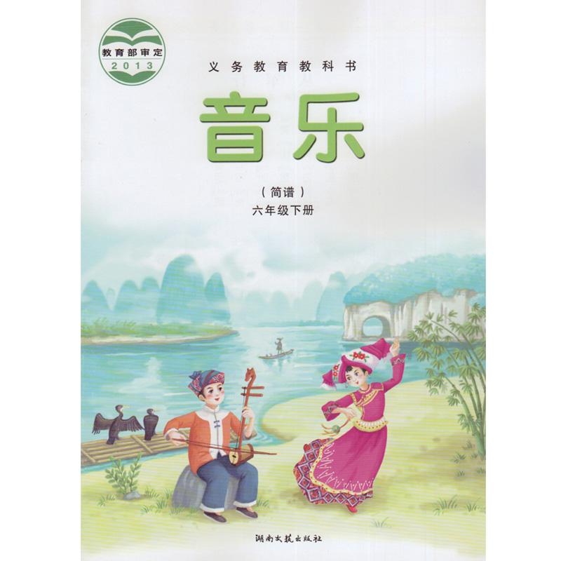 湘教版湘艺版六年级音乐下册(2013审定)