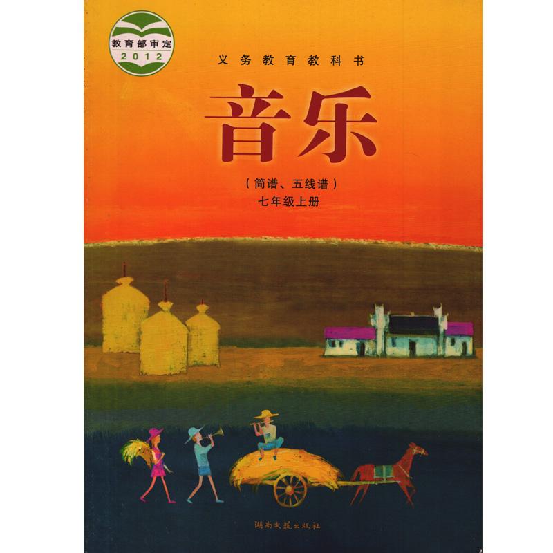 湘教版湘艺版七年级音乐亚博体育在哪下载(2012审定)