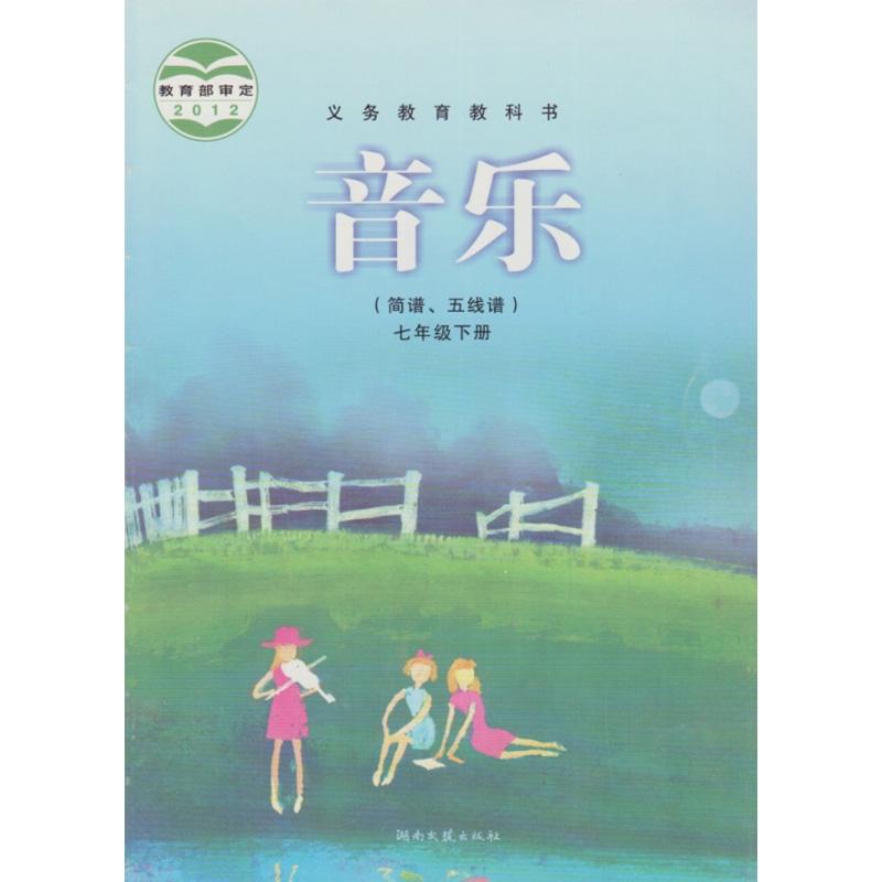 湘教版湘艺版七年级音乐下册(2012审定)