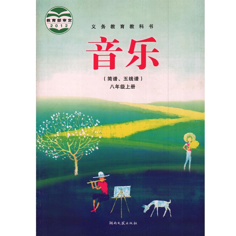 湘教版湘艺版八年级音乐亚博体育在哪下载(2012审定)