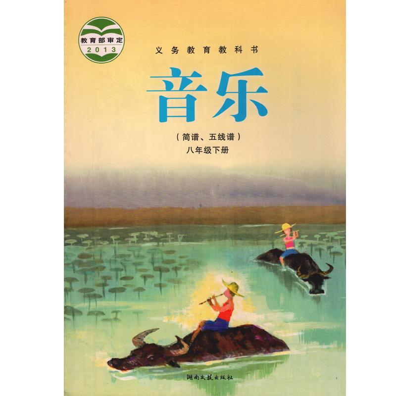 湘教版湘艺版八年级音乐下册(2013审定)