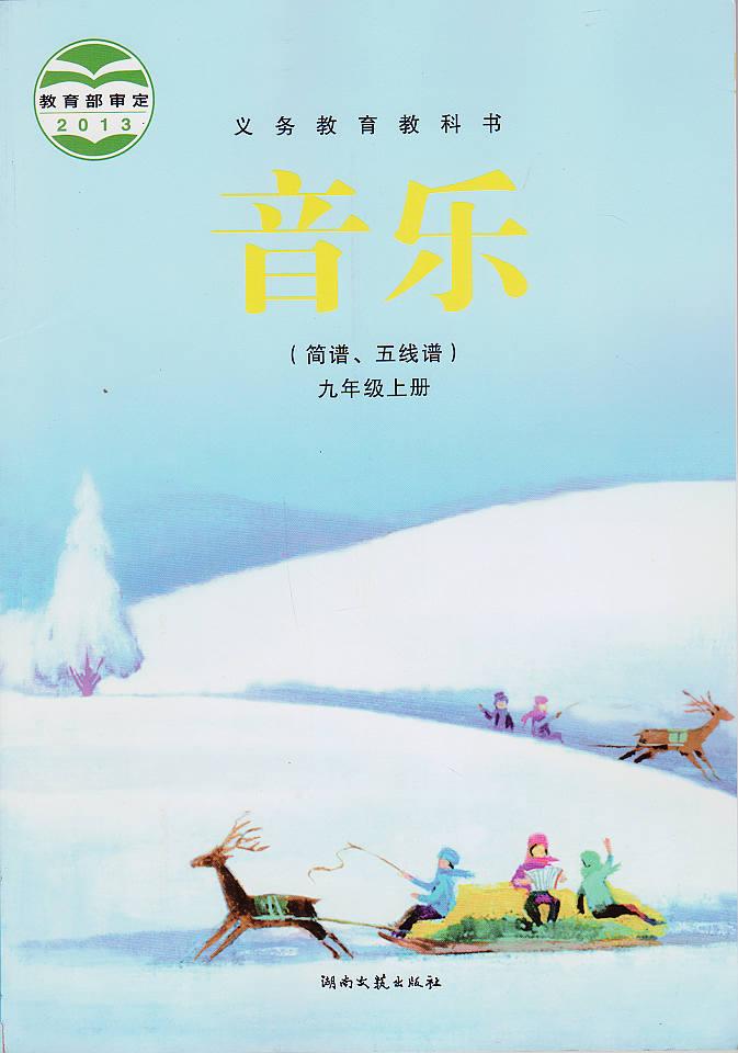 湘教版湘艺版九年级音乐亚博体育在哪下载(2013审定)