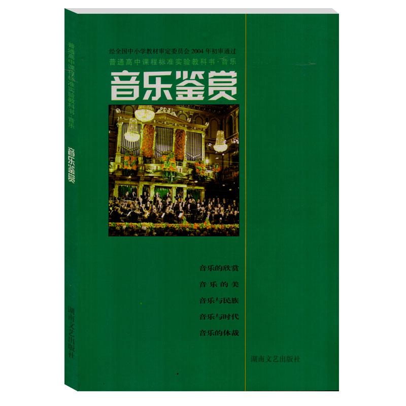 湘教版湘艺版高中音乐鉴赏(2004审定)