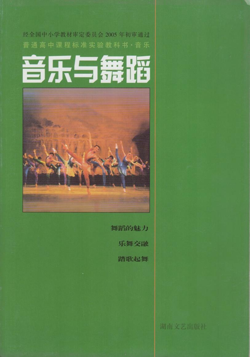 湘教版湘艺版高中音乐与舞蹈(2004审定)