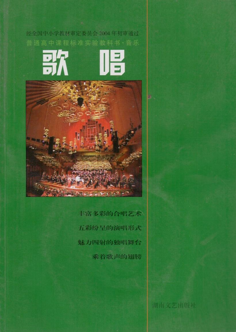 湘教版湘艺版高中音乐选修歌唱(2004审定)