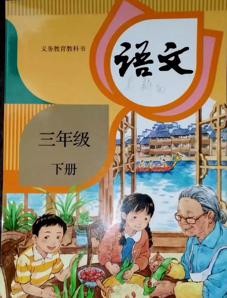 人教版部编版三级语文下册(2018新版)