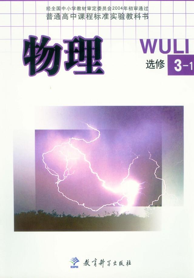 高中物理选修3-1(2004)