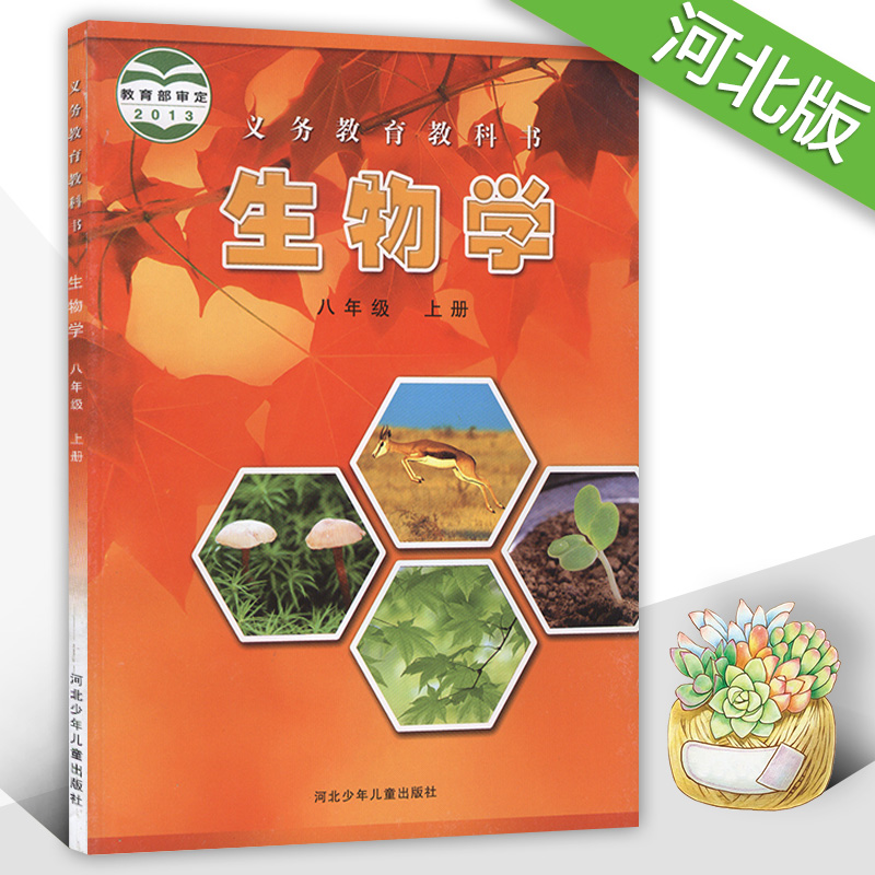 冀少版八年级生物ag亚游娱乐手机客户端|首页(2013版)
