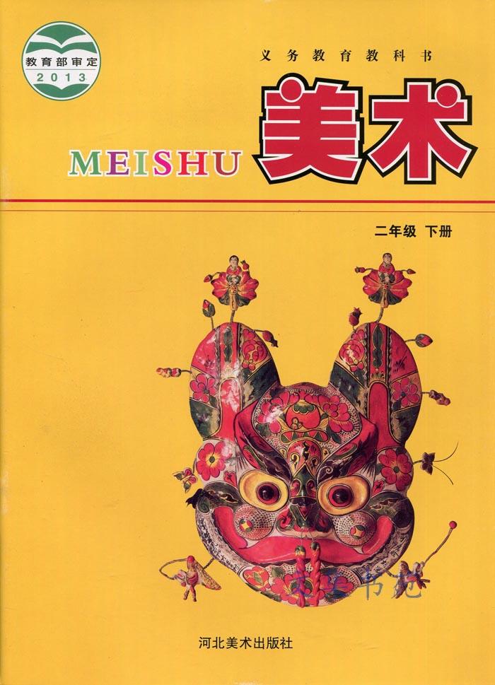 冀美版二年级美术下册(2013版)