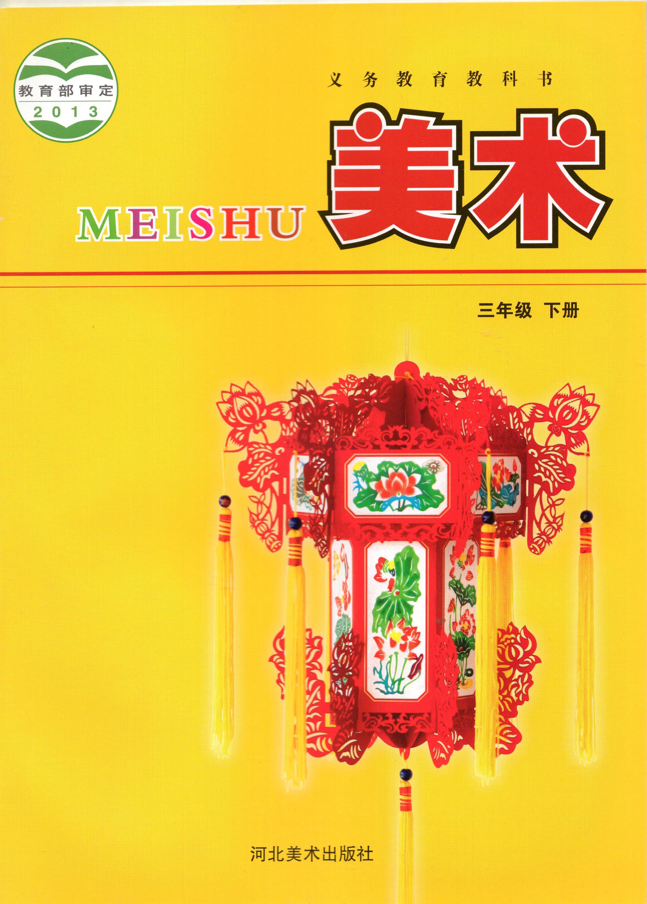 冀美版三年级美术下册(2013版)