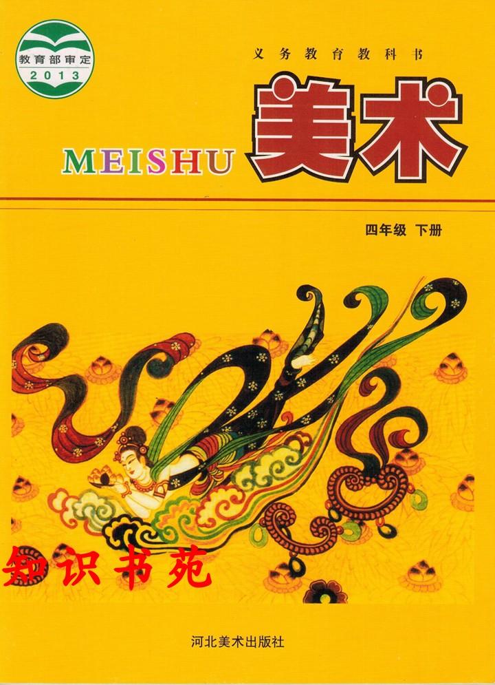 冀美版四年级美术下册(2013版)