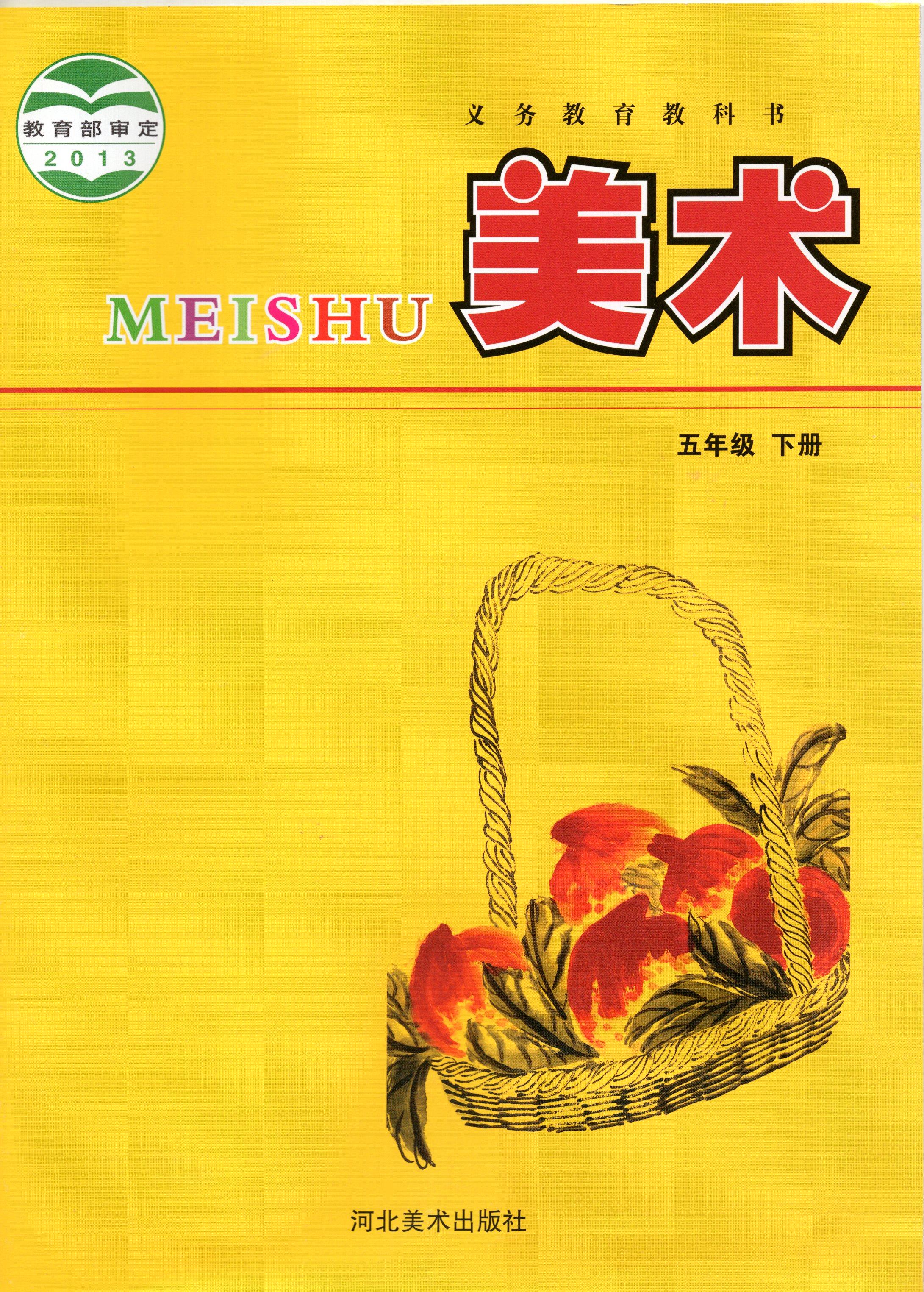 冀美版五年级美术下册(2013版)