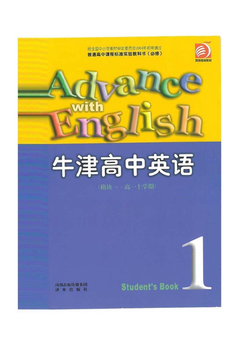 苏教版译林牛津版高中英语必修1