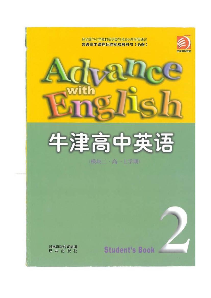 苏教版译林牛津版高中英语必修2