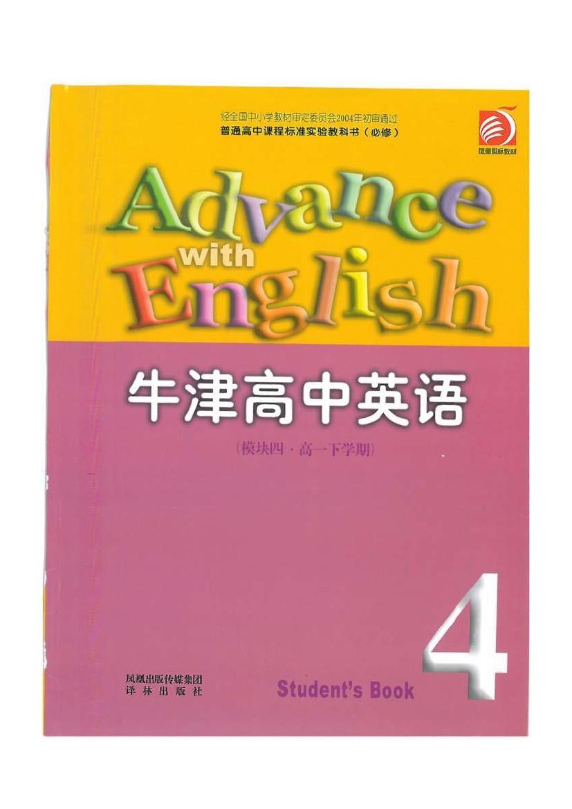 苏教版译林牛津版高中英语必修4
