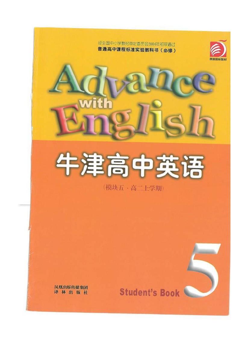 苏教版译林牛津版高中英语必修5