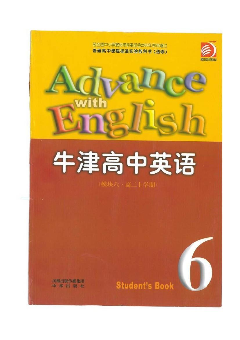苏教版译林牛津版高中英语选修6