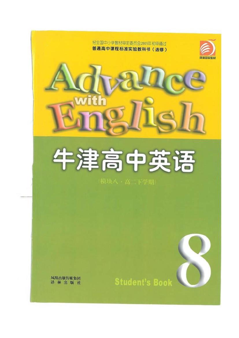 苏教版译林牛津版高中英语选修8
