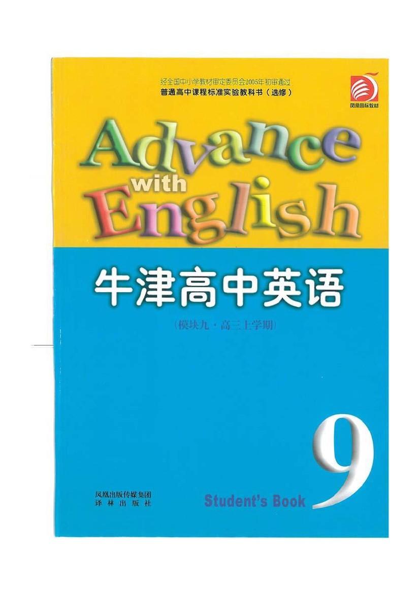 苏教版译林牛津版高中英语选修9