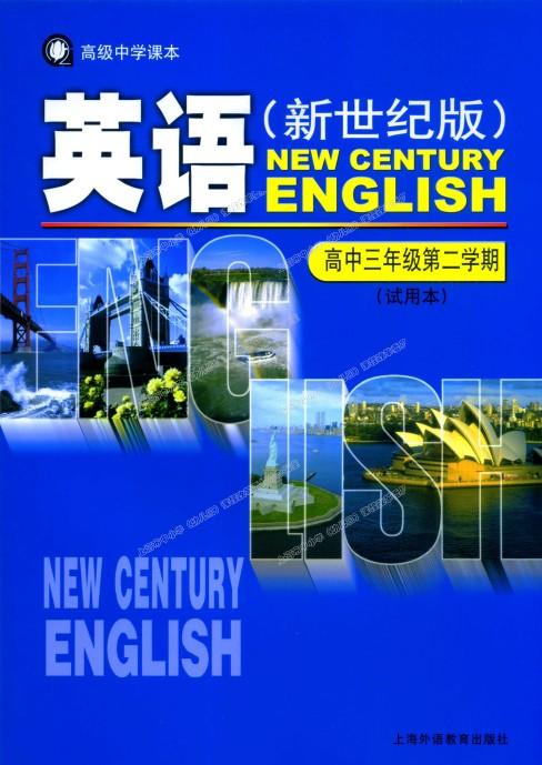 沪教版新世纪版高三英语下册