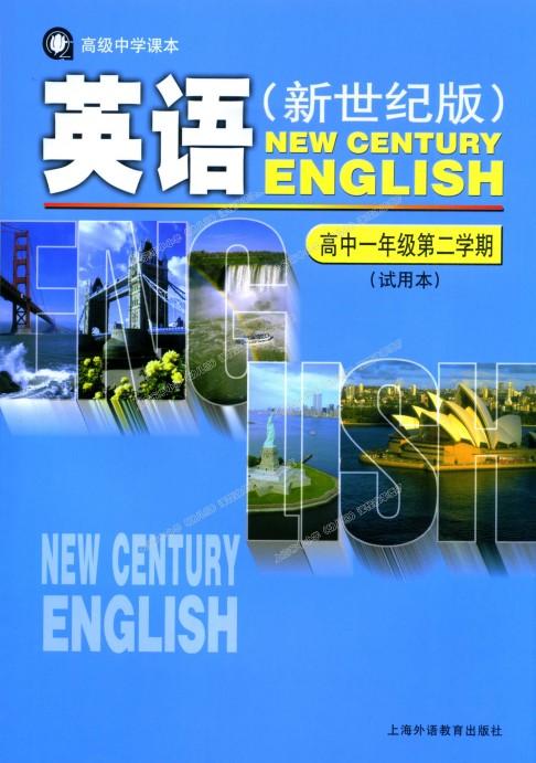 沪教版新世纪版高一英语下册