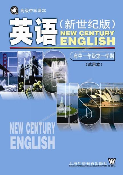 沪教版新世纪版高一英语亚博体育在哪下载