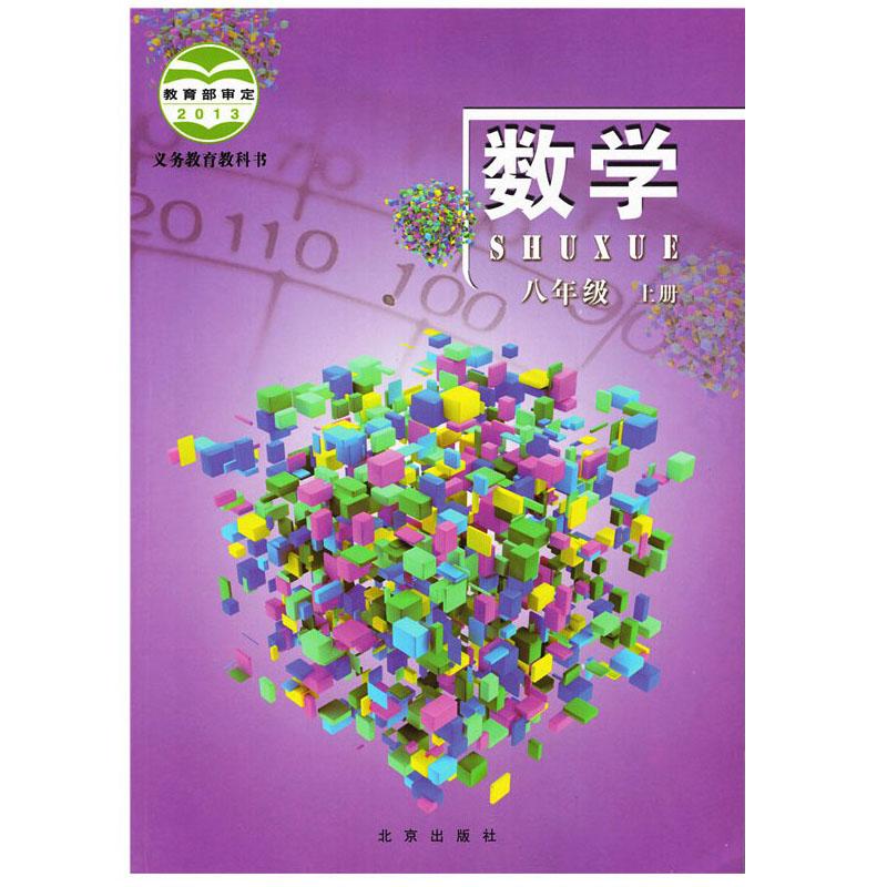 北京版2012初中八年级数学ag亚游娱乐手机客户端 首页