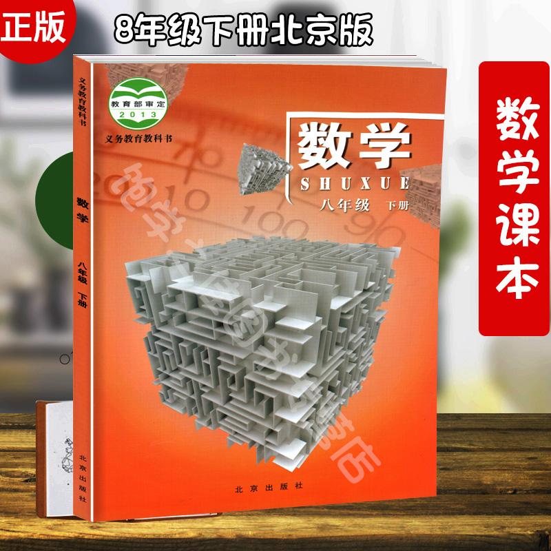 北京版2012初中八年级数学下册