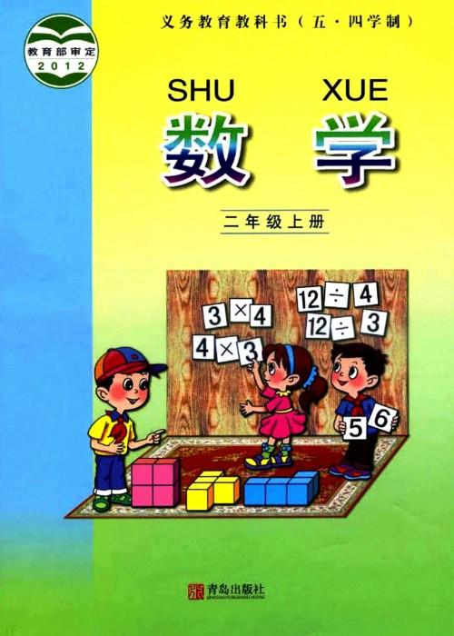 青岛版2012二年级数学亚博体育在哪下载(54制)