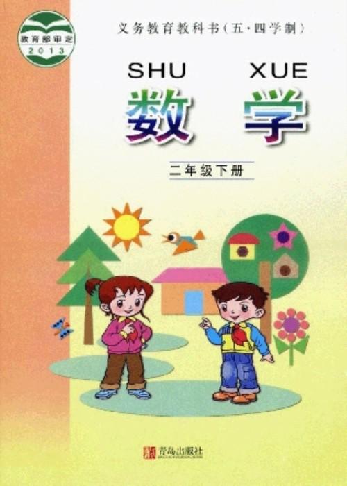 青岛版2013二年级数学下册(54制)