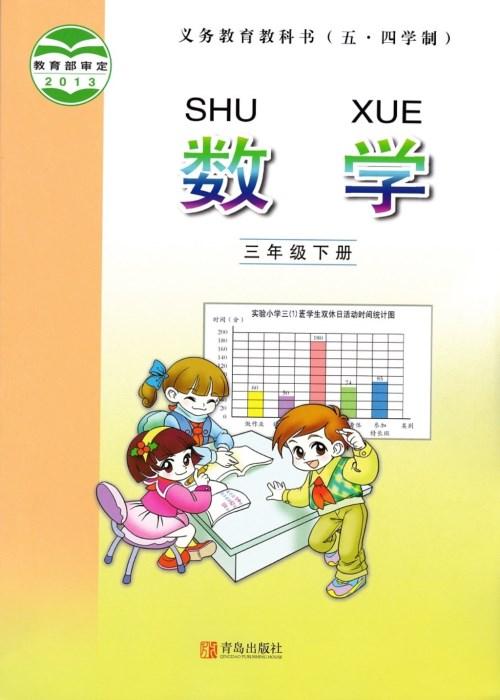 青岛版2013三年级数学下册(54制)