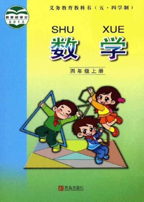 青岛版2013四年级数学亚博体育在哪下载(54制)