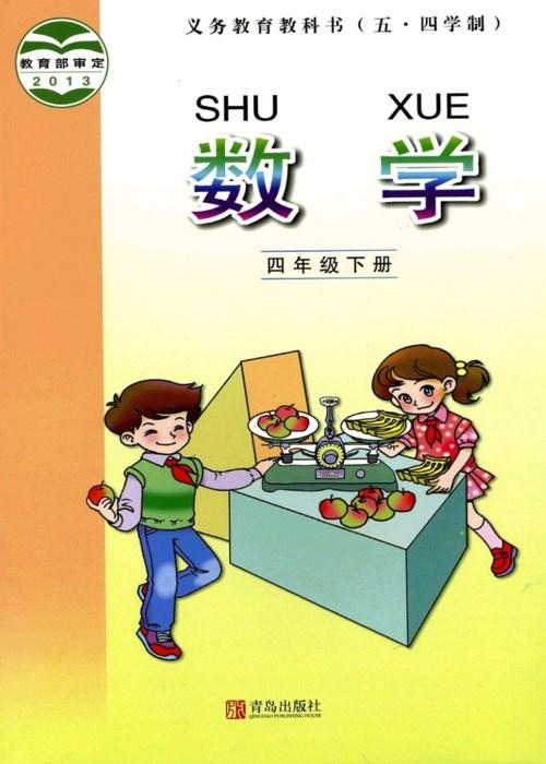 青岛版2013四年级数学下册(54制)