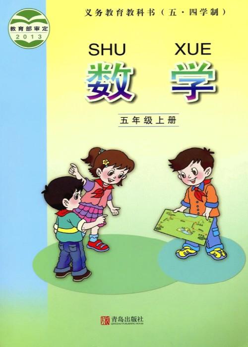 青岛版2013五年级数学亚博体育在哪下载(54制)