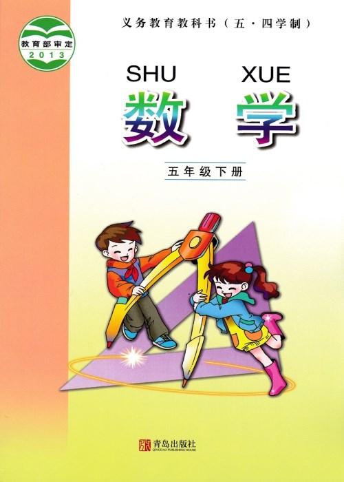 青岛版2013五年级数学下册(54制)
