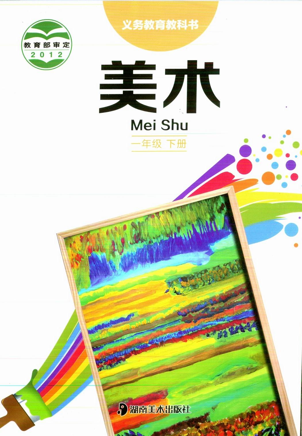 湘教版湘美版一年级美术下册(2012审定)