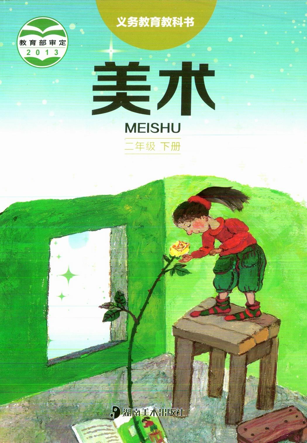 湘教版湘美版二年级美术下册(2013审定)