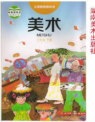 湘教版湘美版三年级美术下册(2013审定)