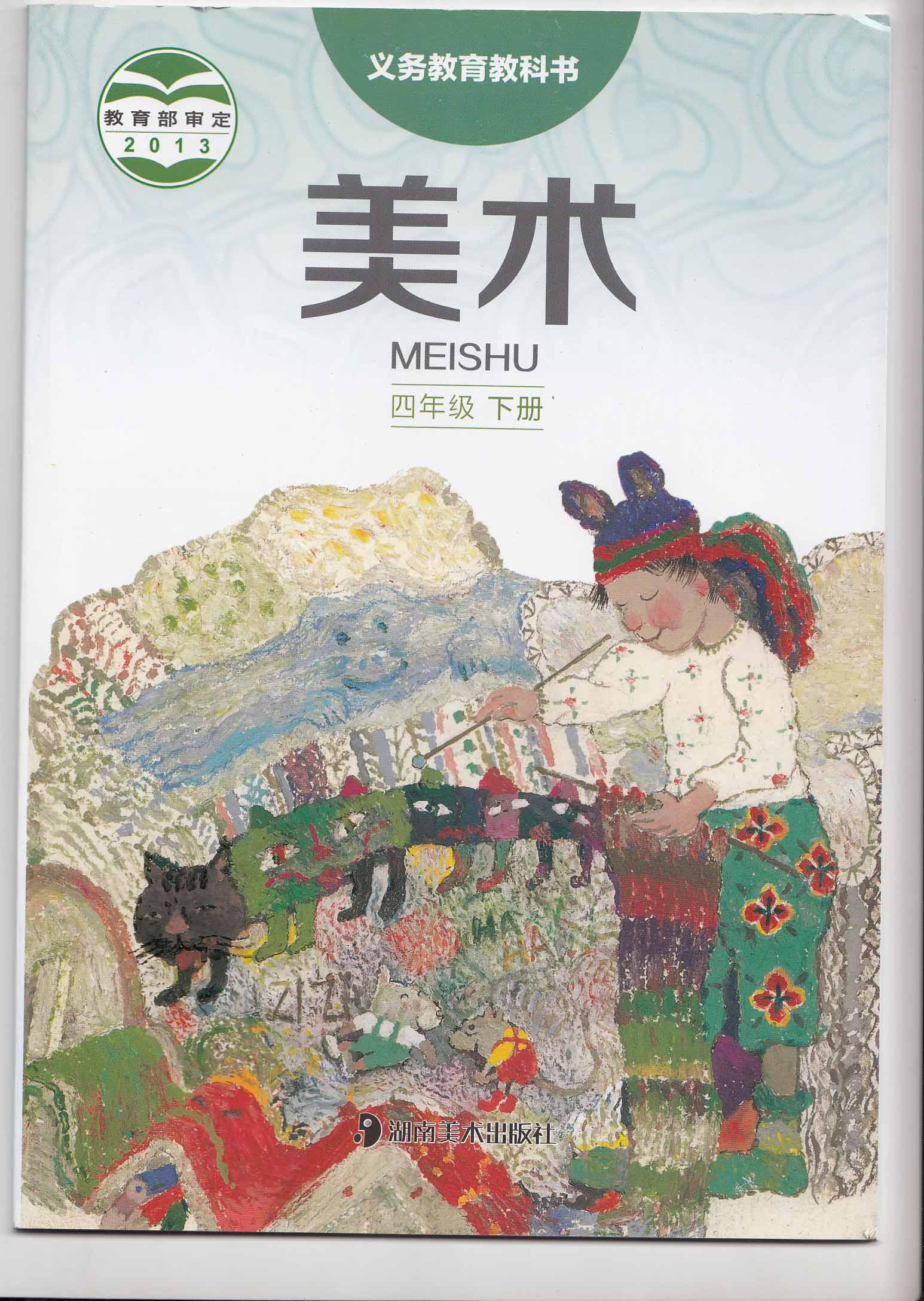湘教版湘美版四年级美术下册(2013审定)