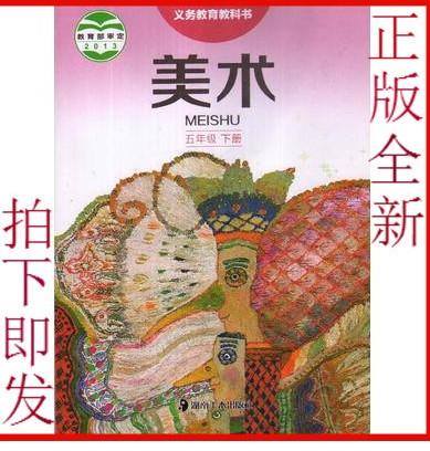 湘教版湘美版五年级美术下册(2013审定)