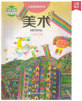 湘教版湘美版六年级美术下册(2013审定)