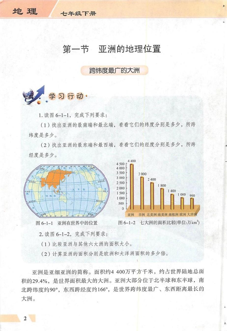 科普版七年级地理下册_科普版初一地理下册