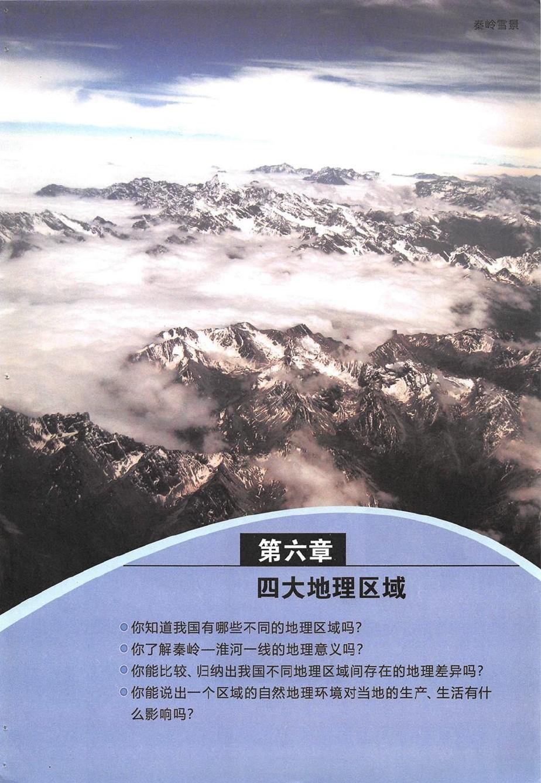 科普版八年级地理下册