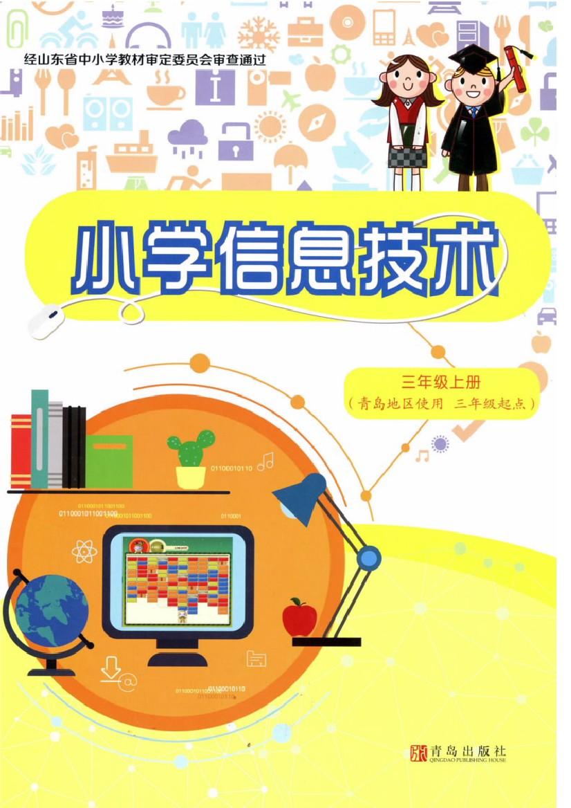青岛版三年级信息技术亚博appios下载链接
