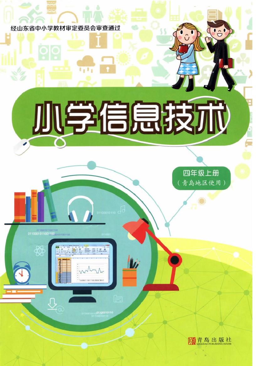 青岛版四年级信息技术亚博appios下载链接