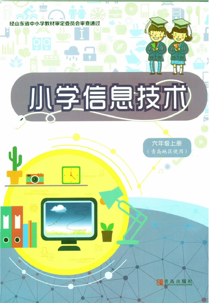 青岛版六年级信息技术亚博appios下载链接