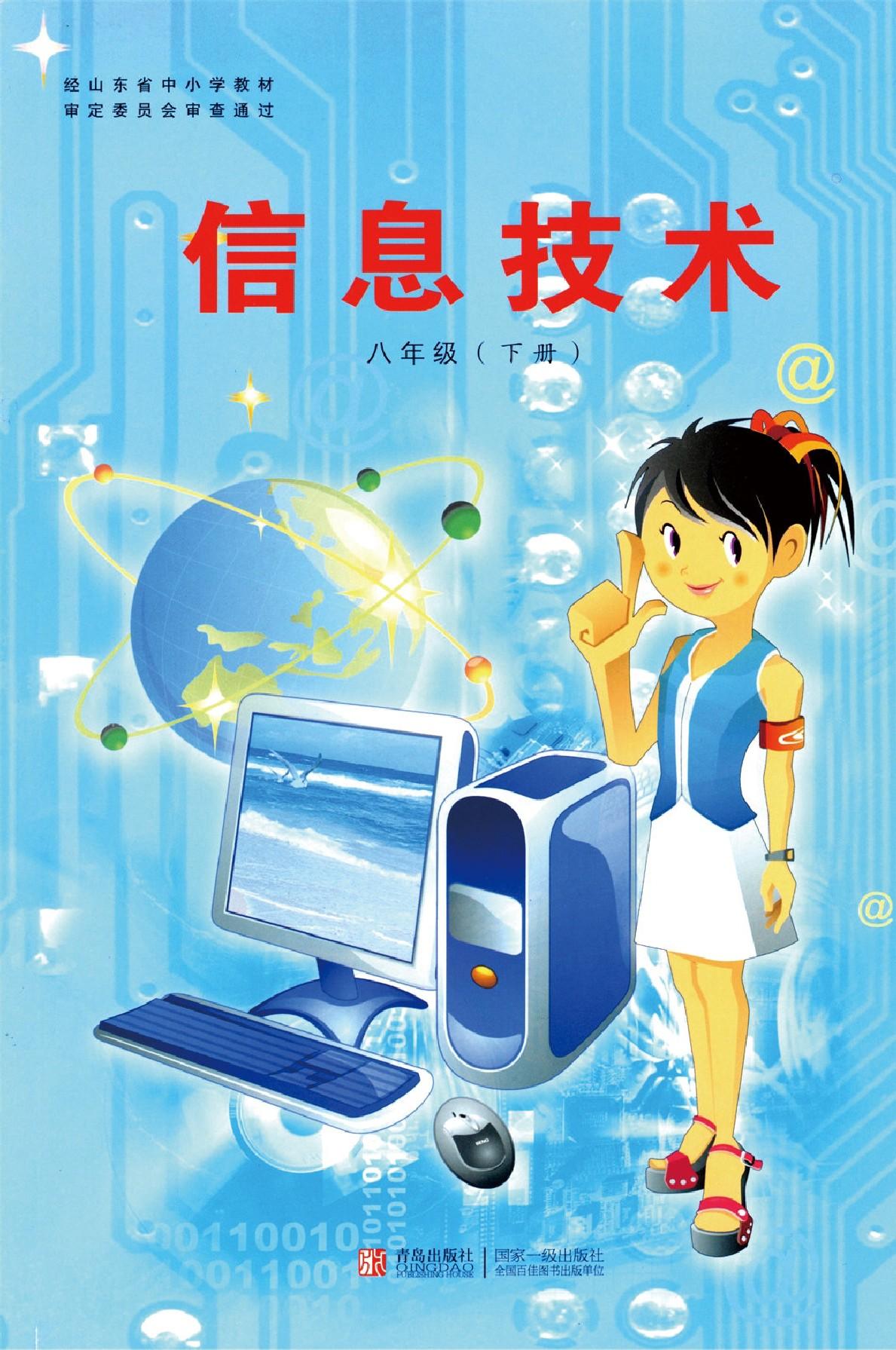 青岛版八年级信息技术下册