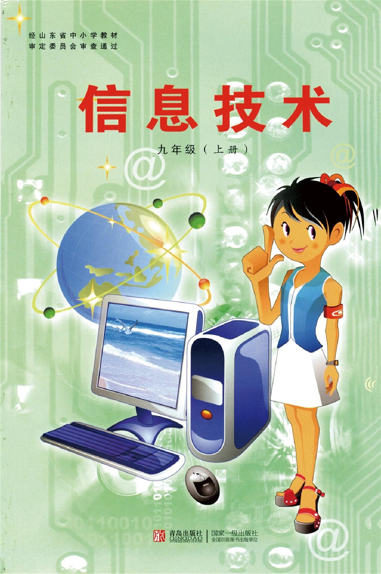 青岛版九年级信息技术亚博appios下载链接