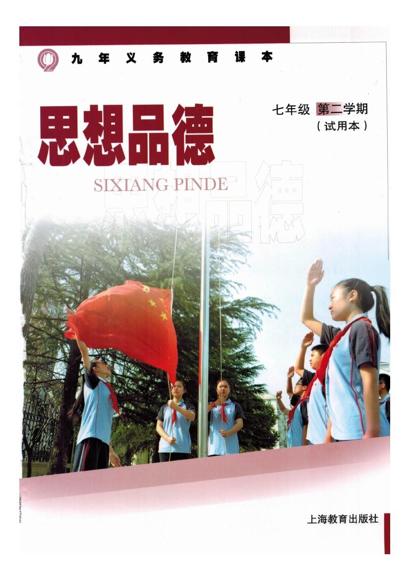 沪教版七年级思想品德下册